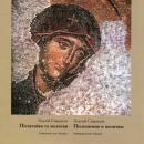 Песнопения и молитвы. Г.Свиридов